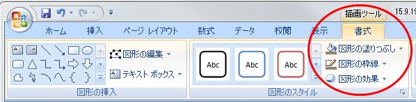 部品の色付け(エクセル画面)