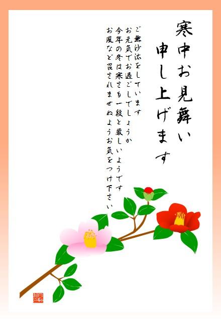 15.9.29寒中見舞いの寒椿2