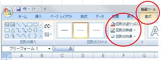 ①-2図形描画ツールを表示する