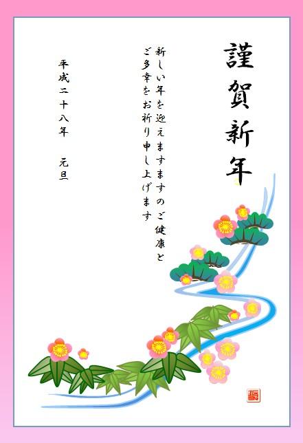 15.9.22松竹梅(謹賀新年)2