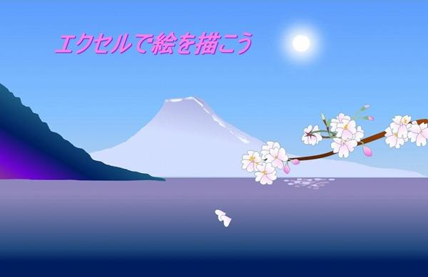 sakura-fuji2-600